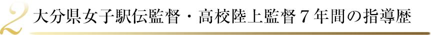 大分県女子駅伝監督・高校陸上監督7年間の指導歴