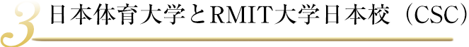 日本体育大学とRMIT大学日本校(CSC)の学歴