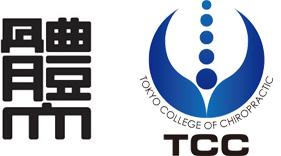 日本体育大学と東京カレッジオブカイロプラクティック
