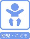 幼児・こどもの症状