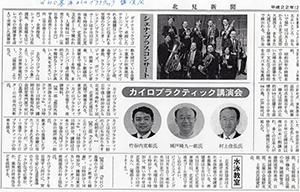 北海道北見市講演会 新聞に掲載